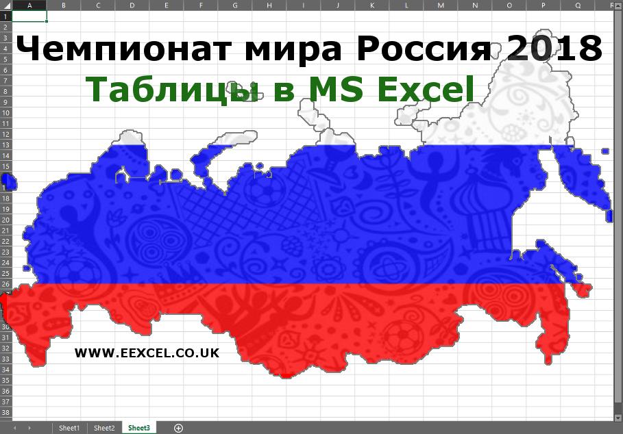 Чемпионат мира Россия 2018 Таблицы в MS Excel